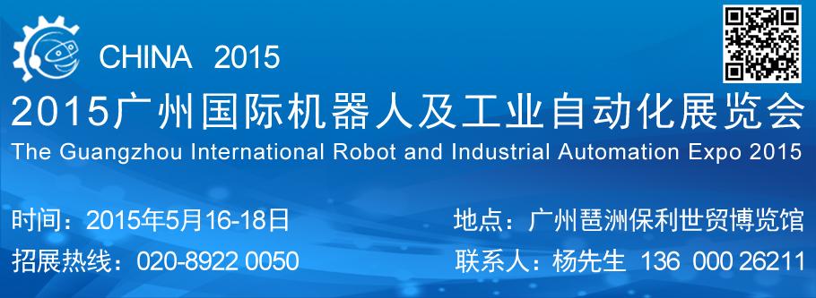 2015广州国际机器人及工业自动化展览会