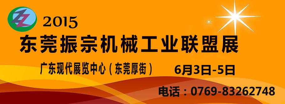 2015东莞振宗机械制造工业联盟展