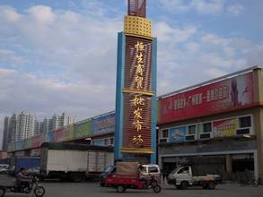 广州恒生五金批发城