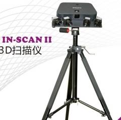 【提供】博泰三维IN-SCAN II光学照相式3D扫描仪 3d扫描仪品牌