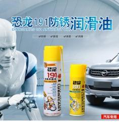 台湾恐龙牌191防锈剂除湿防锈润滑剂|恐龙191金属保护油420ML