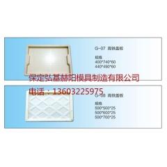 菱型盖板模具专业厂家