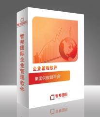智邦国际集团供应链平台