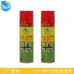厂家供应蓝鲸牌LJ-AP80 万能润滑剂 防锈松锈 齿轮油 链条油